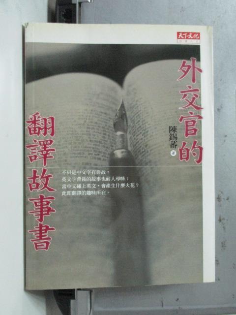 【書寶二手書T5/社會_OUC】外交官的翻譯故事書_陳錫蕃