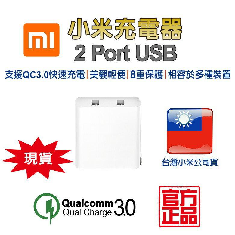 『現貨+發票+台』小米官方正品 2 Port USB充電器 支援QC3.0 快速充電 全新正品 快充頭 充電頭 豆腐頭