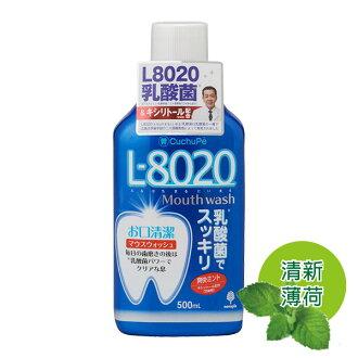 【舊包裝】日本製L8020乳酸菌漱口水500ml 清新薄荷 含酒精