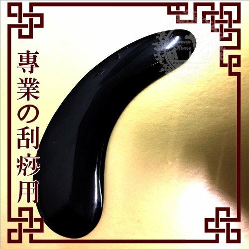 TC-0221牛角刮痧器-單入(養生館.足底按摩.美容SPA) [54811]