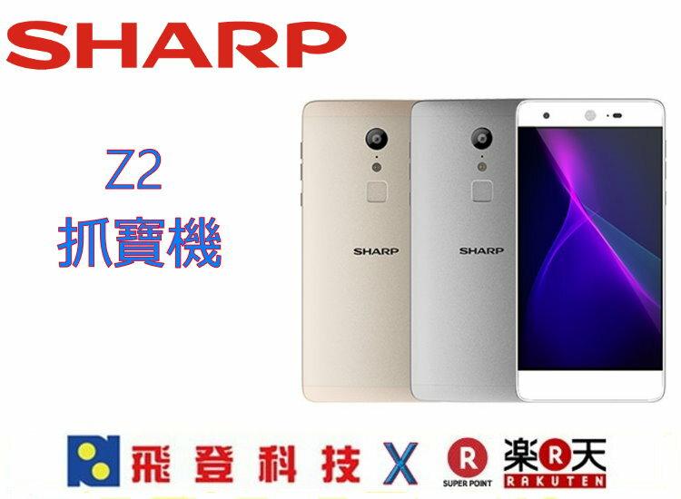 【全台首款十核心 4G+3G雙卡雙待】加送保護貼 夏普 SHARP Z2 快充功能 R4G/32G   手機 5.5吋 全頻段 雙卡雙待 指紋辨識