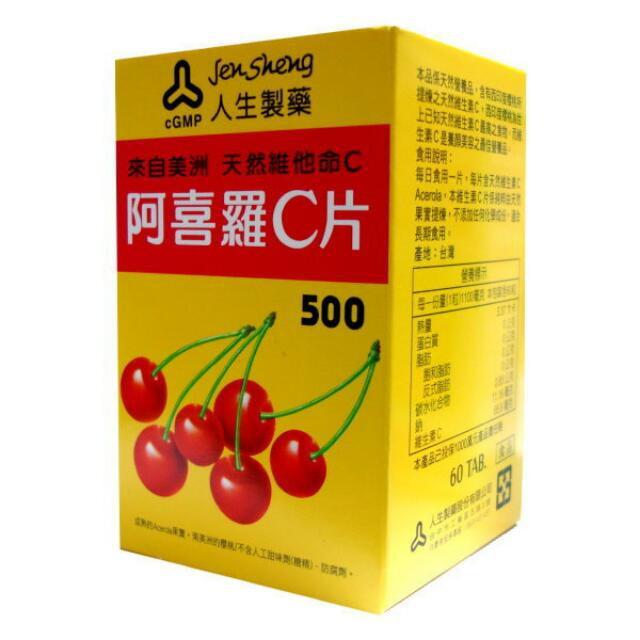 *健人館* 人生製藥 阿喜羅C片 西印度櫻桃口味60粒/瓶