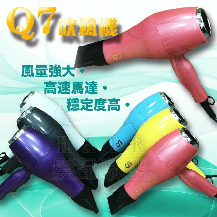 ★超葳★ ㊣台灣製造㊣Q7 專業美髮沙龍吹風機 風強馬力大 1500W 多色可選 設計師