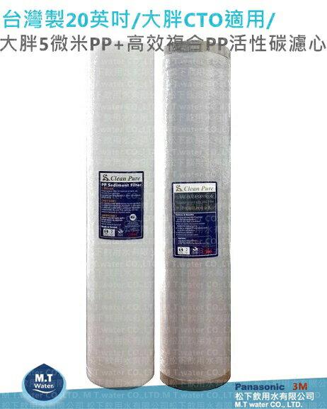 台灣製20英吋大胖5微米PP+高效複合PP活性碳濾心/大胖CTO適用/ 大量訂購另有優惠請電洽:05-2911373