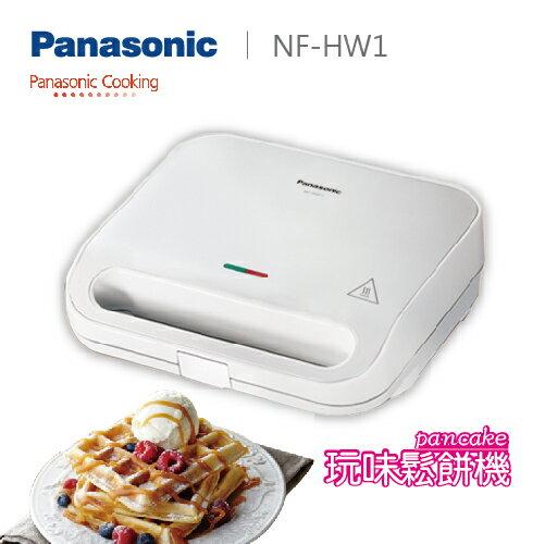 【滿3千,15%點數回饋(1%=1元)】PANASONIC國際牌900W鬆餅機NF-HW1公司貨免運費可分期