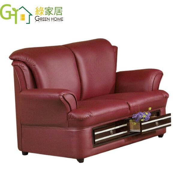 【綠家居】薛曼時尚透氣加厚皮革二人座沙發(2人座)