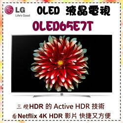 回函贈Xbox one【LG 樂金】65型 OLED TV 4K智慧行動連結電視《OLED65E7T》原廠全新公司貨