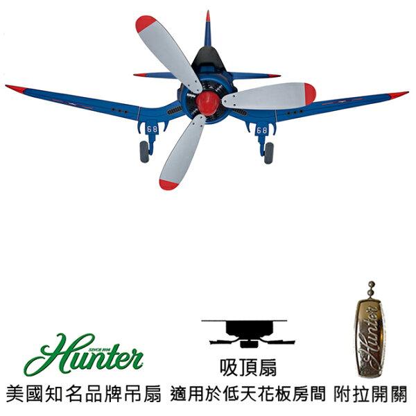 美國知名品牌吊扇專賣店:[topfan]HunterFantasyFlyer48英吋吸頂扇(59031)藍色
