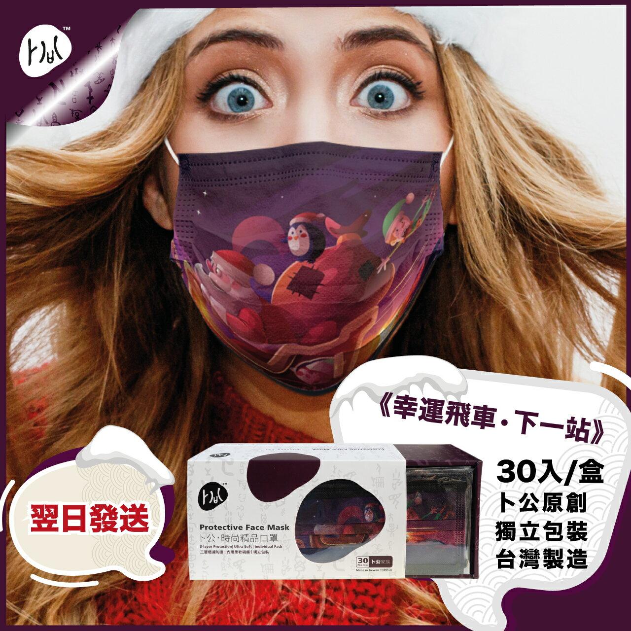 【卜公家族】《幸運飛車 • 下一站》時尚口罩 3層防護 30片/盒 禮盒裝~ 台灣製造