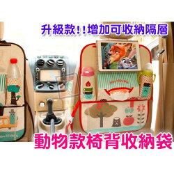 ORG《SG0215》升級款!寶寶專用 放奶瓶 汽車 車用 車載 椅背 收納袋 置物袋 零食袋 保溫袋 保冷袋 外出