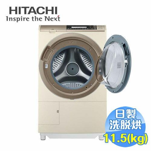 日立 HITACHI 日本原裝 11.5公斤 尼加拉飛瀑 洗脫烘 滾筒 變頻洗衣機 SFSD3100W(N) 【送標準安裝】