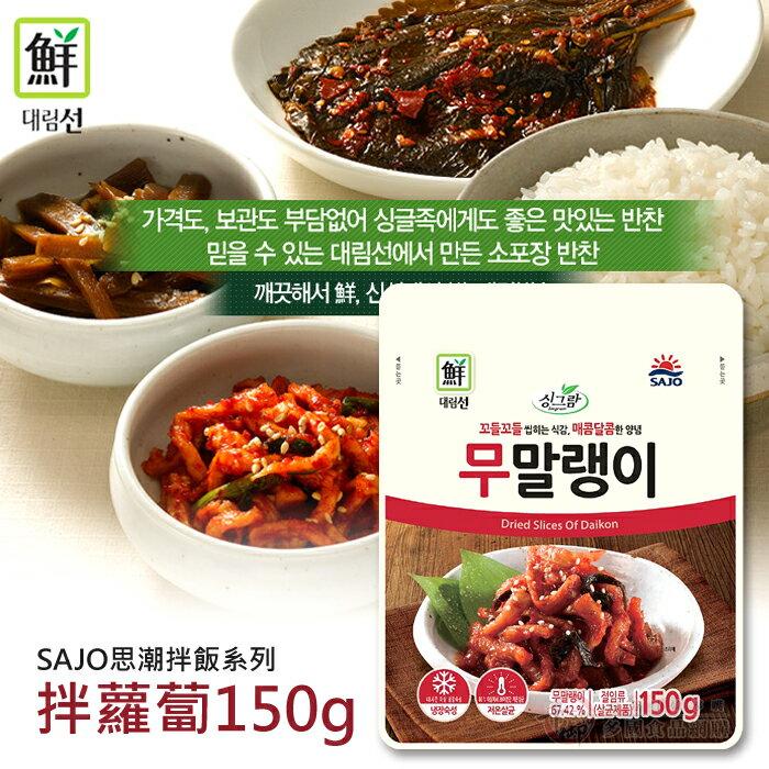 韓國SAJO思潮拌飯系列 拌蘿蔔150g [KO88010] 千御國際 - 限時優惠好康折扣