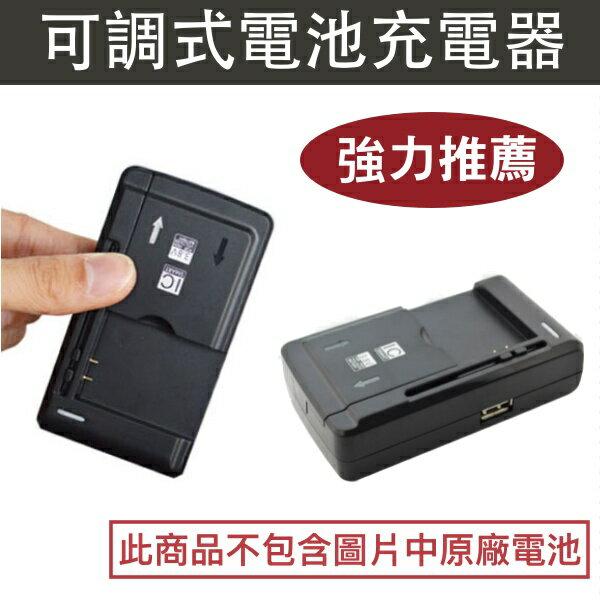 【免運費】ASUS ZenFone2【可調式充電器】ZE550KL ZE551KL ZD551KL ZE600KL ZE601KL Selfie Laser