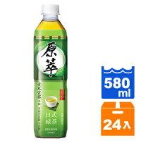 原萃 日式綠茶 無糖 580ml (24入)/箱【康鄰超市】-康鄰超市好康物廉網-美食甜點推薦