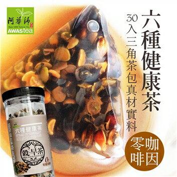 ~121婦嬰用品館~阿華師 六種健康茶^(15gx30入 罐^) 穀早茶