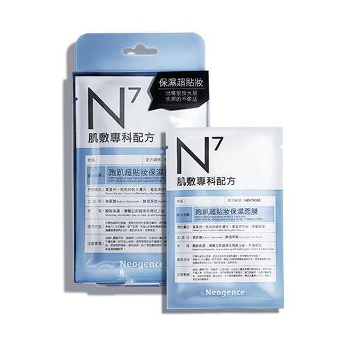 Neogence霓淨思跑趴超貼妝保濕面膜4片盒效期2020【淨妍美肌】