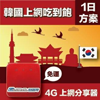 GLOBAL WiFi 亞洲行動上網分享器 韓國 吃到飽 4G