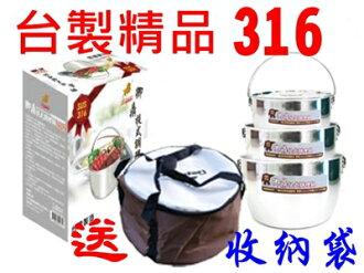 【珍愛頌】A274 御鼎(提式)調理鍋 三件組 0.8mm SUS316 送收納袋 吊鍋組 不銹鋼套鍋 鍋具 露營 提鍋