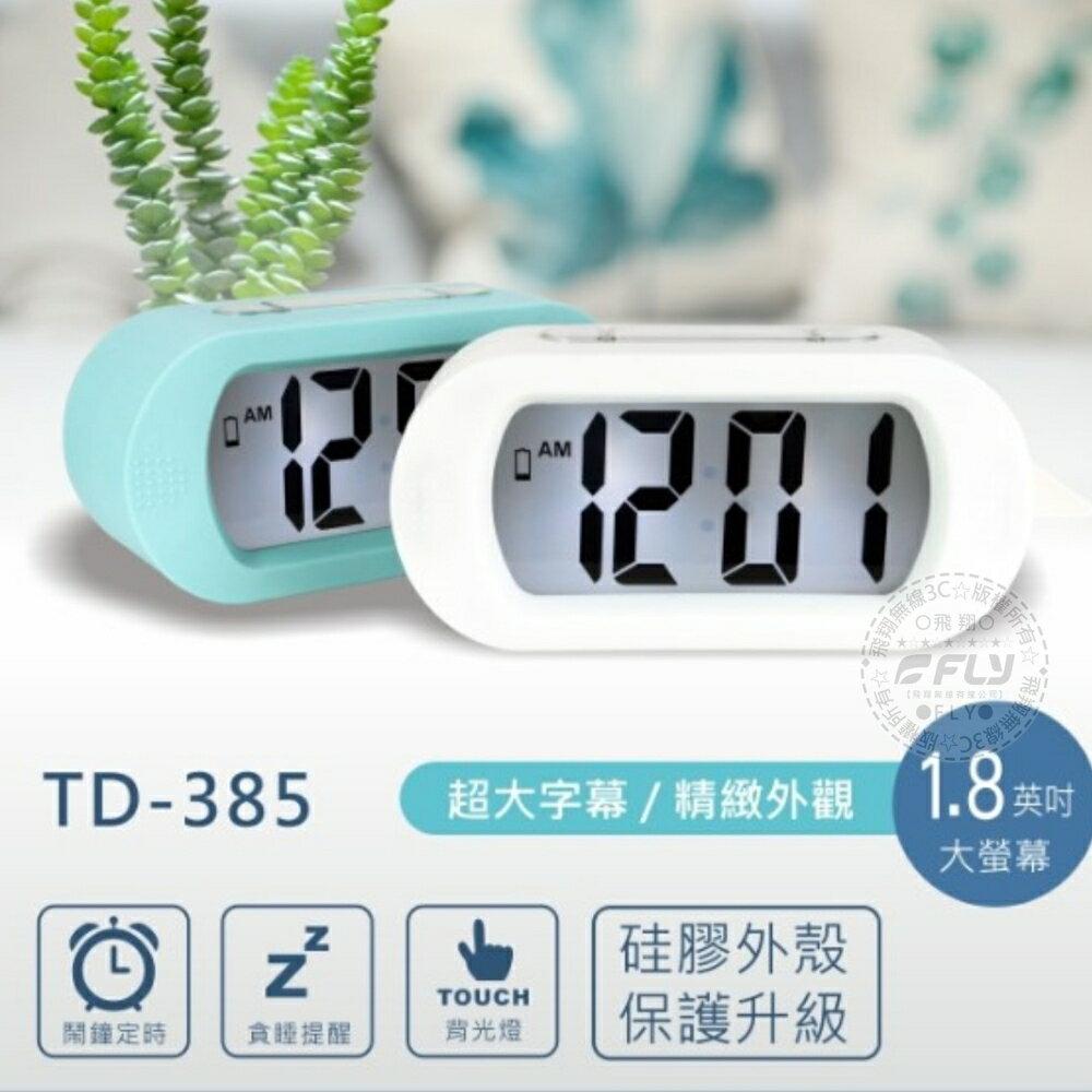 《飛翔無線3C》KINYO 耐嘉 TD-385 LED 北歐風電子鐘│公司貨│辦公時鐘 居家擺鐘 大數字時尚鬧鐘