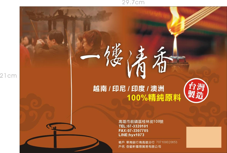 G018100 [印度紅肉老山香150G]一縷清香 台灣香 壺藝軒 沉香 檀香 印尼 越南