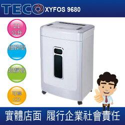 【贈潤滑油片12片】東元 TECO XYFOS 9681短碎型 碎紙機*超靜音*超細碎*可碎信用卡