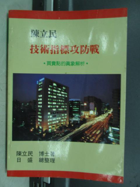 【書寶二手書T6/股票_JAI】技術指標攻防戰_陳立民_原價350
