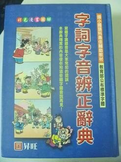 【書寶二手書T2/字典_IBV】字詞字音辨正辭典(精裝)_盧春塘