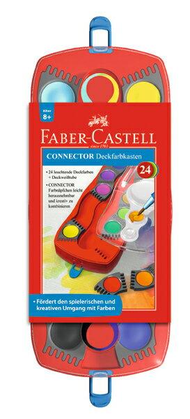 Faber-Castell 輝柏 125029 連結創意水彩餅24色入 / 組