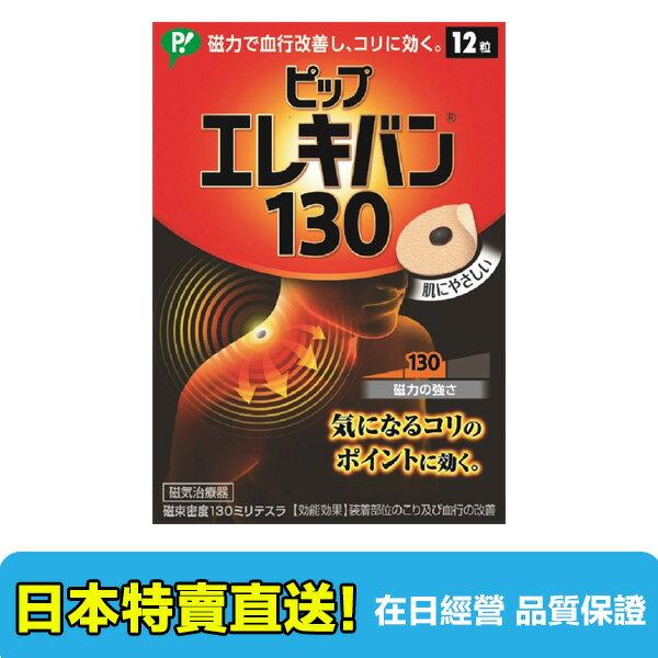 【海洋傳奇】【滿千日本空運直送免運】日本 易利氣 肩用 肩部舒緩永久磁石 磁力密度130 12 / 24 / 48粒磁石 1