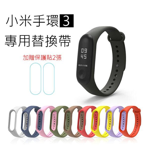 小米手環3代替換腕帶多彩替換帶智能手環炫彩腕帶多彩運動手環(副廠)加贈保護貼2張