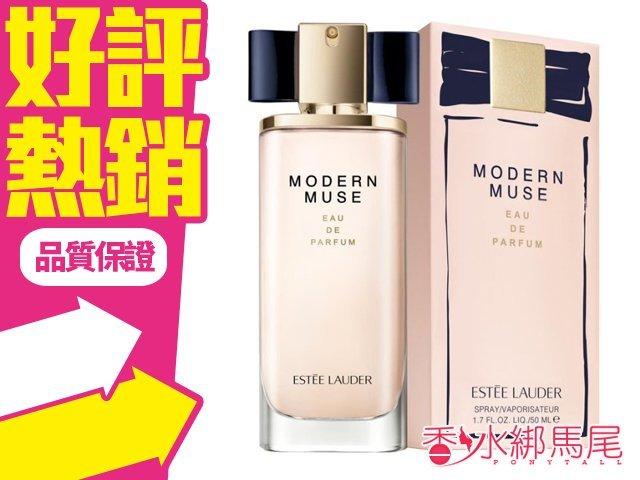 Estee Lauder 雅詩蘭黛 Modern Muse 繆思女性淡香精 5ML香水分享瓶◐香水綁馬尾◐
