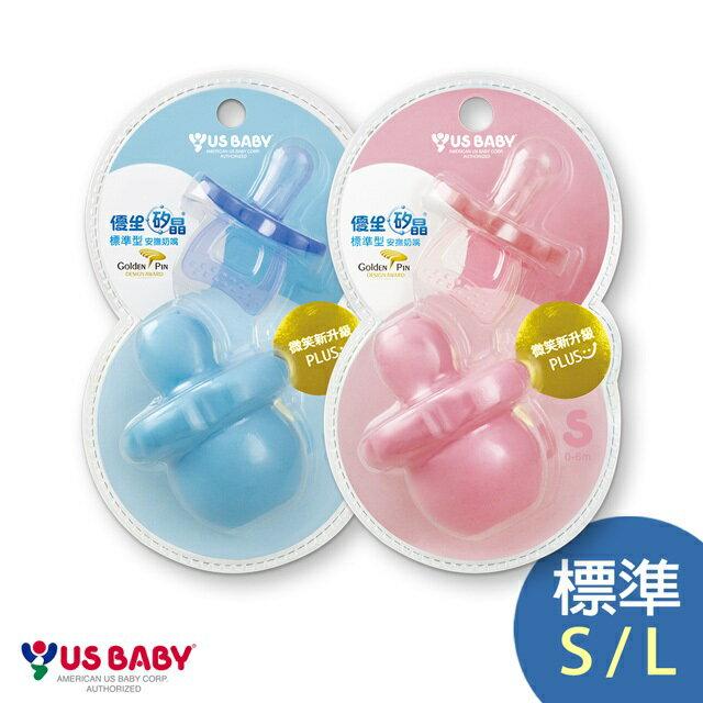 優生US BABY 矽晶 安撫奶嘴升級版-標準型S/L(粉/藍)【六甲媽咪】