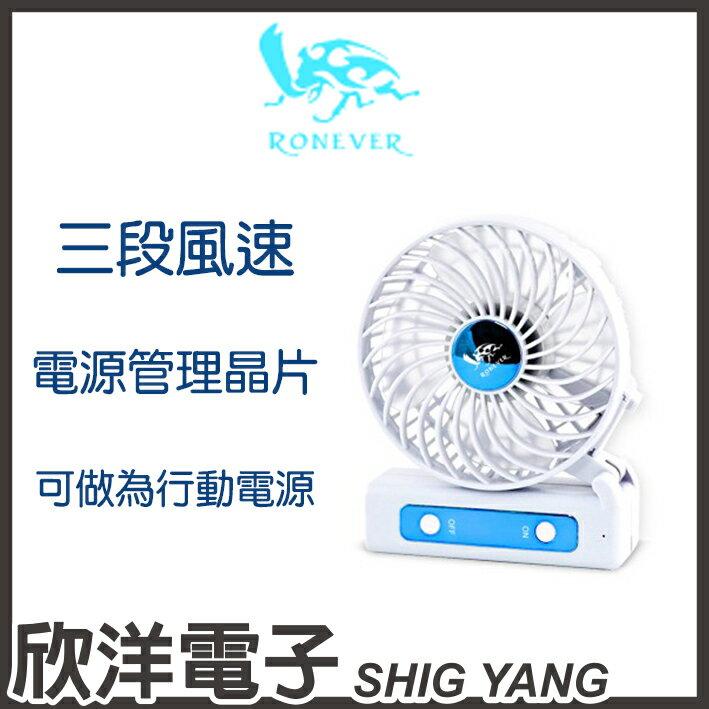 ※ 欣洋電子 ※ RONEVER LED摺疊式鋰電池風扇(PC245)金.綠.藍自由選色 / 內附充電電池及線材