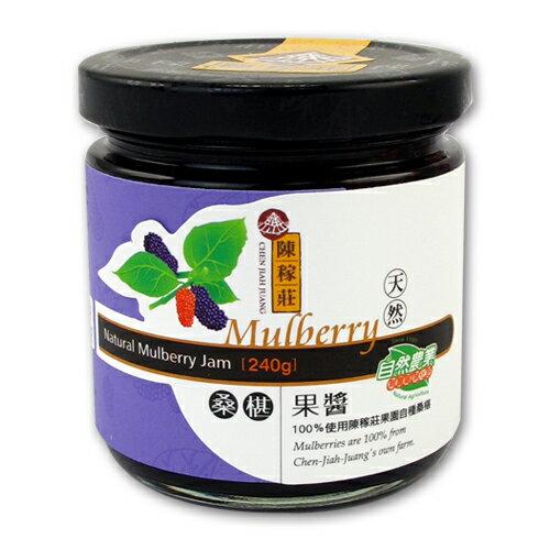 2*桑椹果醬-陳稼莊
