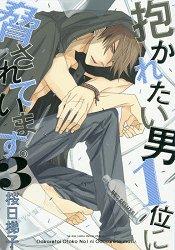 櫻日梯子耽美漫畫-我讓最想被擁抱的男人給威脅了Vol.3