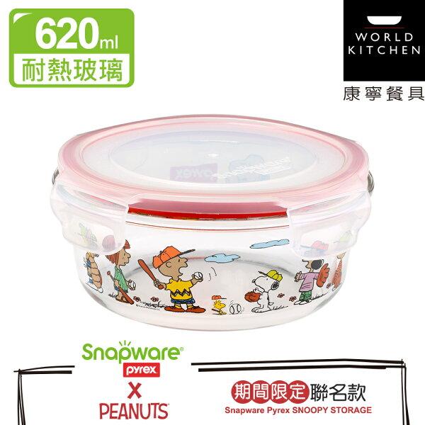 Snapware康寧密扣Snoopy耐熱玻璃保鮮盒-圓型620ml