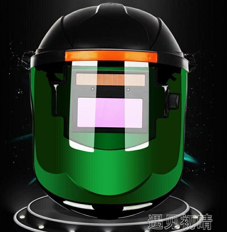 電焊面罩自動變光燒焊帽子防護罩全臉部頭戴式氬弧焊工面卓眼鏡覃 年終慶典Sale搶殺價