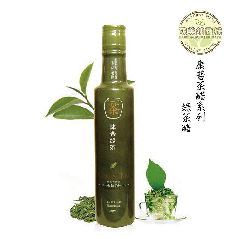 【釀美舖】康普綠茶醋( 純茶甕釀) 250ml / 瓶 0