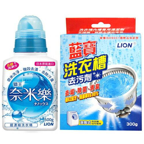 【LION 獅王】 奈米樂超濃縮洗衣精 500g+贈洗衣槽清潔劑 - 限時優惠好康折扣