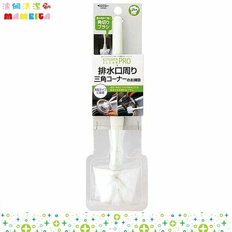 MAMEITA 日本製 排水口 濾網清潔刷 洗手台流理台溝槽濾網 清潔刷具 日本進口正版 478083