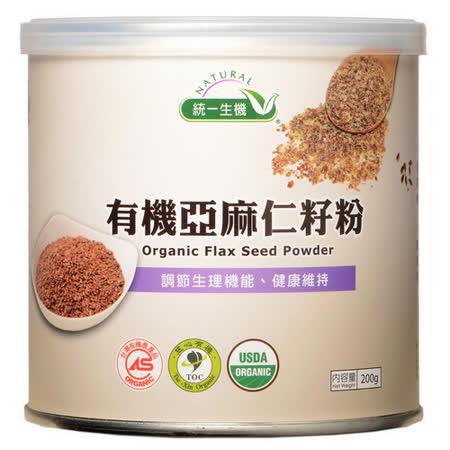 統一生機~有機亞麻仁籽粉200公克/罐