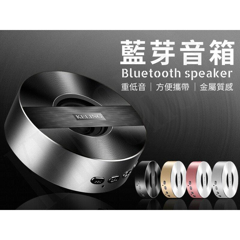 認證通過 質感唱盤設計 重低音 鋁合金 藍芽喇叭 無線喇叭 迷你 音箱 喇叭 科凌 A5 KELING【AD006】