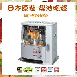 本月優惠價*日本暢銷型【Nissei 】日本原裝進口3-5坪 煤油暖爐 《NC-S246RD》不用插電~保證安全!