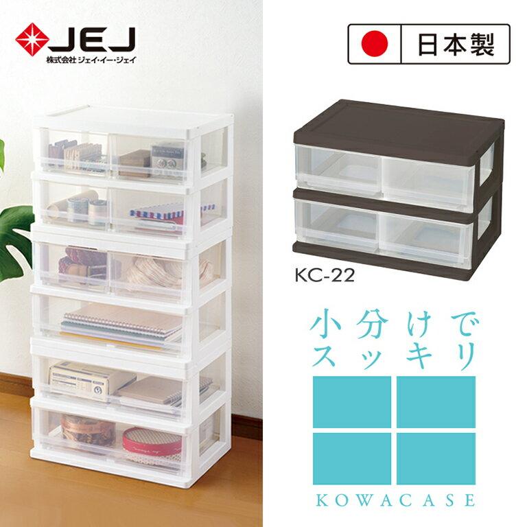 日本JEJ KOWA系列 2層抽屜櫃 4格 2色可選