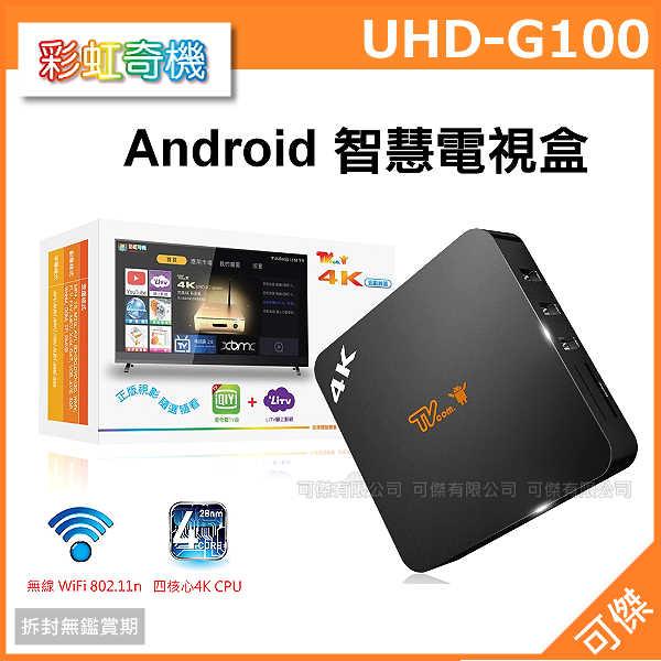 可傑  彩虹奇機  UHD-G100  智慧電視盒  4K 高清畫質  四核心 追劇神器  加送32G記憶卡 免運