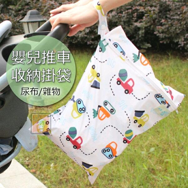 ORG《SD1459》大容量~手推車掛袋嬰兒推車收納袋掛袋置物袋尿布收納袋尿布收納掛袋玩具收納嬰幼兒用品