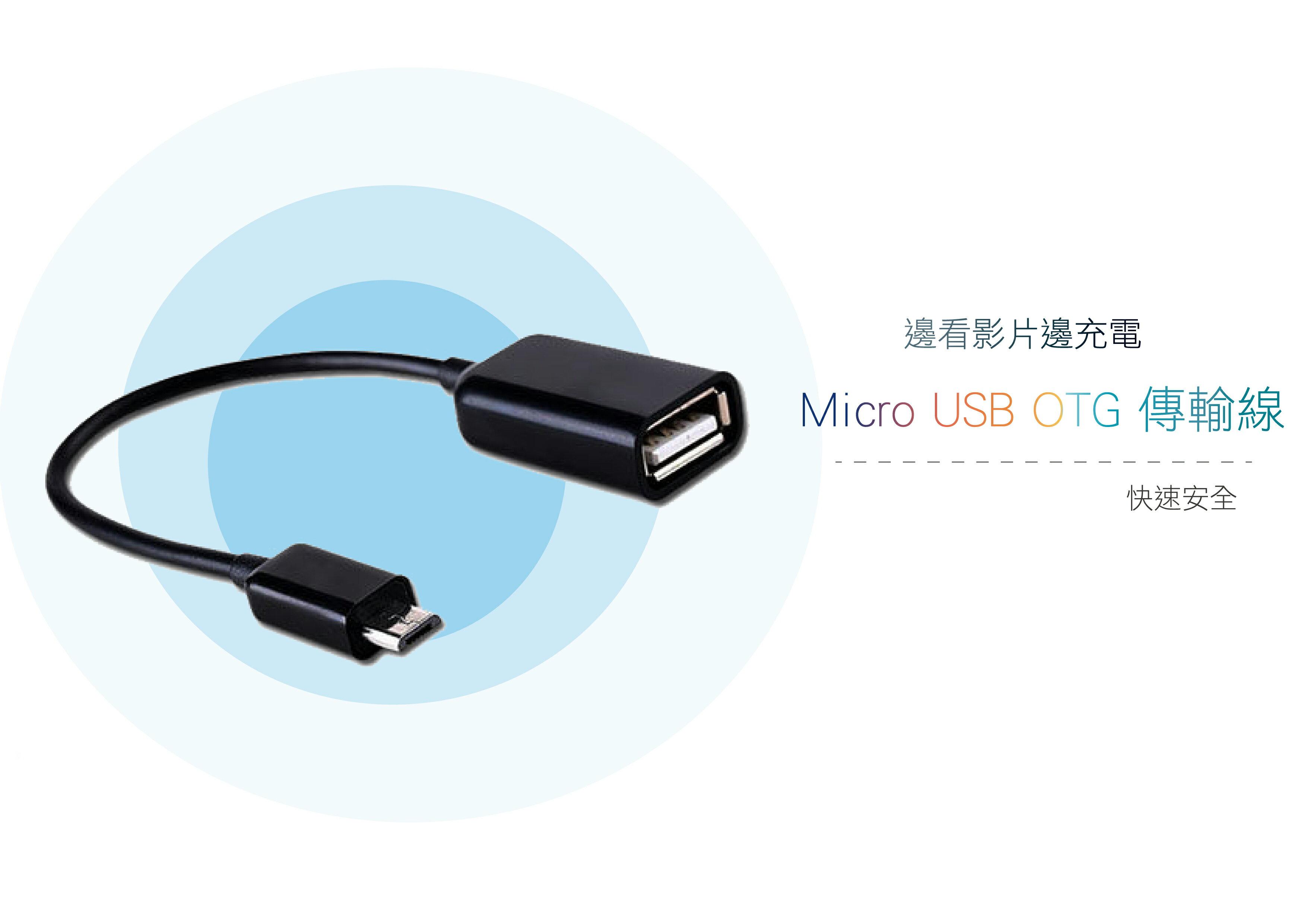 智能 Micro USB OTG 傳輸線 連接手機 滑鼠 鍵盤 隨身碟 安卓可用 HTC Samsung SONY
