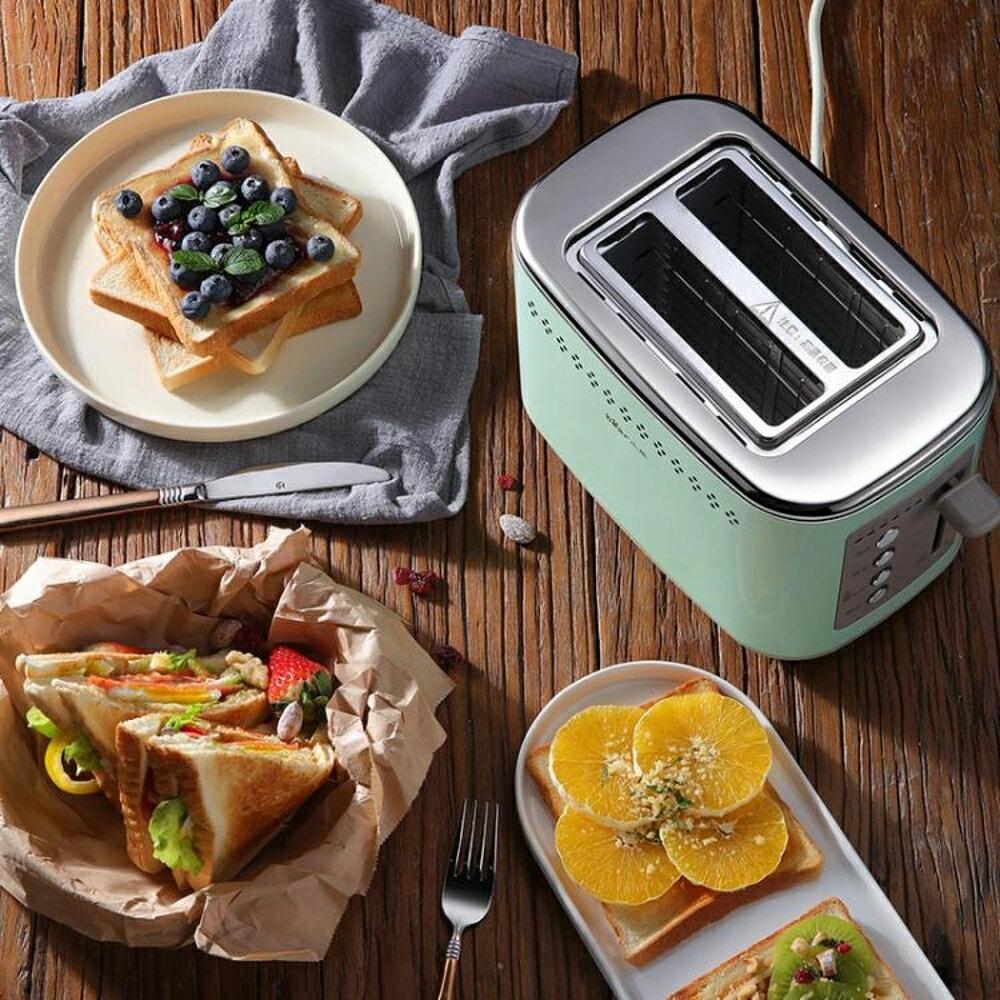 麵包機烤麵包機家用2片早餐多士爐土司機全自動吐司 LX220V 清涼一夏钜惠