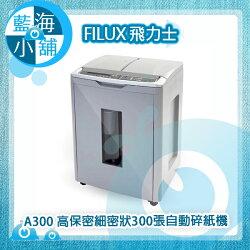 FILUX 飛力士 A300 強力高保密細密狀自動碎紙機 (免手持300張/可碎CD、信用卡/密碼設置/連續碎紙1hr)