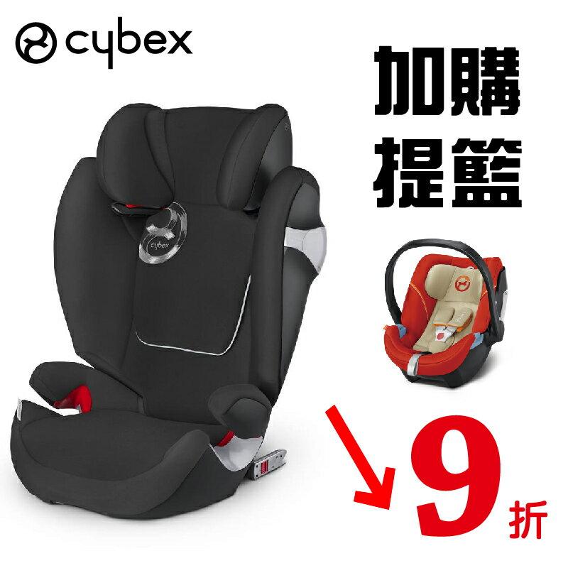 【加購提籃9折】德國【Cybex】Solution M-FIX 汽車安全座椅 (3~12歲) - 快樂黑 - 限時優惠好康折扣